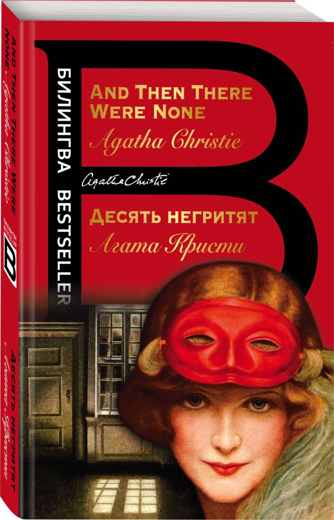 Десять негритят. And Then There Were None Агата Кристи