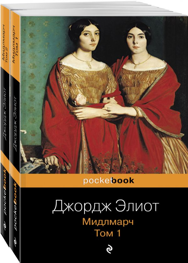 Элиот Дж. Мидлмарч (комплект из 2 книг)