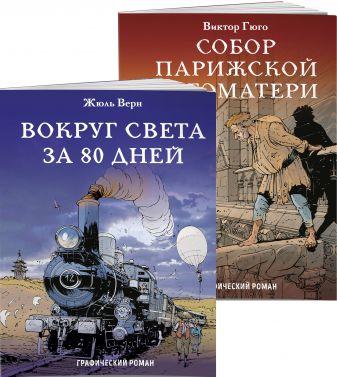 Верн Ж., Гюго В. - Классика в комиксах. Приключения начинаются! (комплект из 2 книг) обложка книги