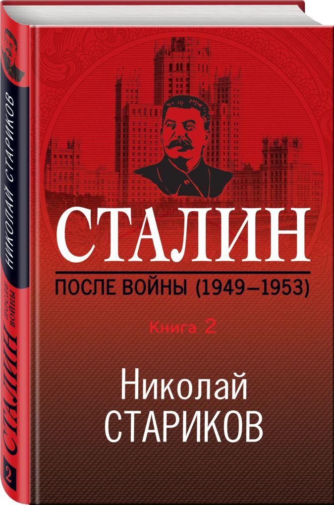 Николай Стариков - Сталин. После войны. Книга вторая. 1949-1953 обложка книги