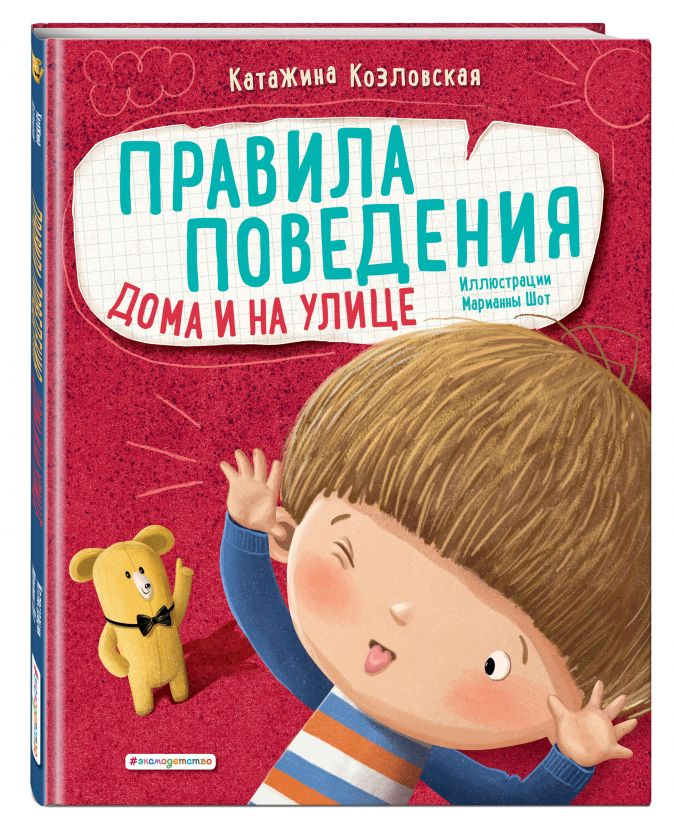 Катажина Козловская - Правила поведения. Дома и на улице обложка книги