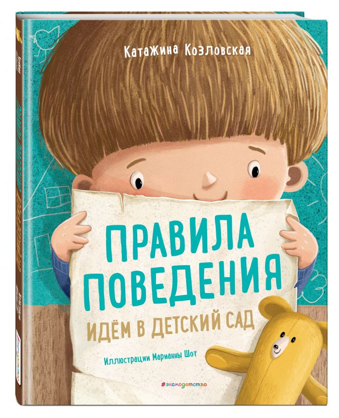 Катажина Козловская - Правила поведения. Идем в детский сад обложка книги