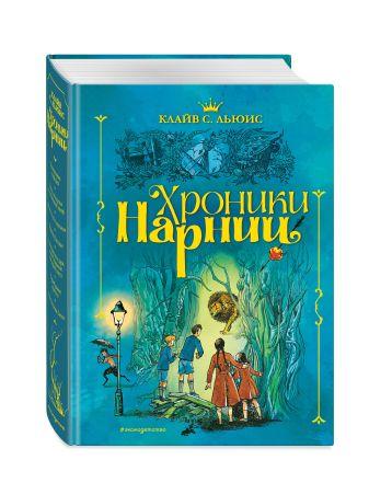 Клайв Стейплз Льюис - Хроники Нарнии (ил. П. Бэйнс) (син.) обложка книги