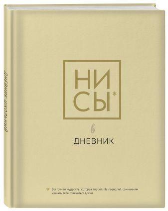 Дневник школьный. Ни Сы (48 л., твердая обложка)