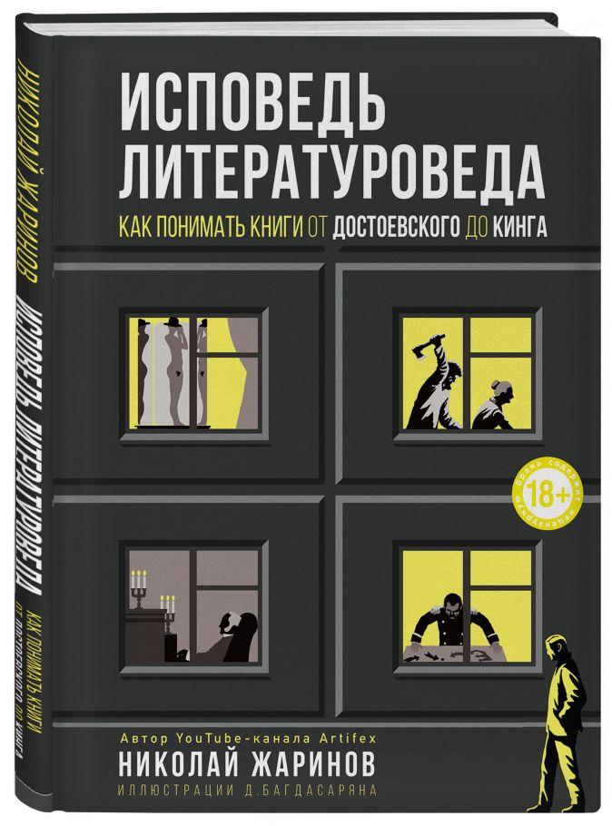 Жаринов Н.Е. - Исповедь литературоведа: как понимать книги от Достоевского до Кинга обложка книги