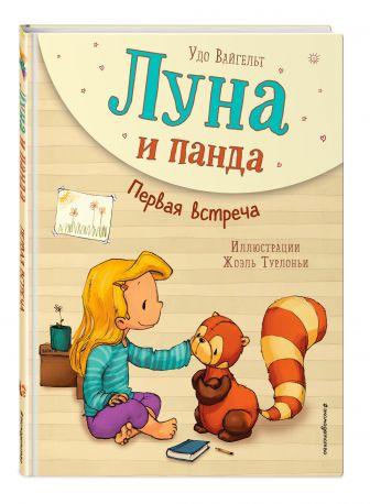 Удо Вайгельт - Луна и панда. Первая встреча (ил. Ж. Турлонья) обложка книги