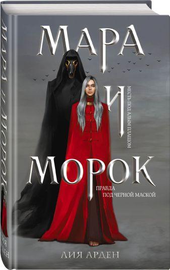Лия Арден - Мара и Морок обложка книги