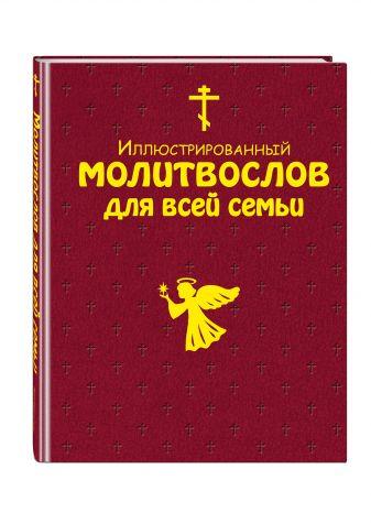 Иллюстрированный молитвослов для всей семьи