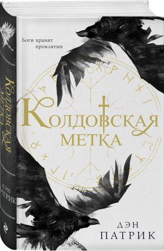 Дэн Патрик - Колдовская метка обложка книги