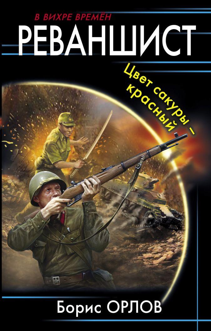 Орлов Б.Л. - Реваншист. Цвет сакуры - красный обложка книги