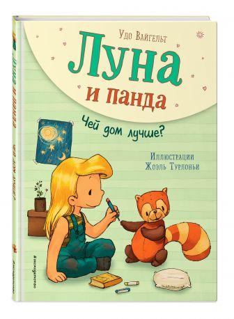 Удо Вайгельт - Луна и панда. Чей дом лучше? (ил. Ж. Турлонья) обложка книги