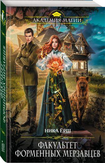 Ника Ёрш - Факультет форменных мерзавцев обложка книги