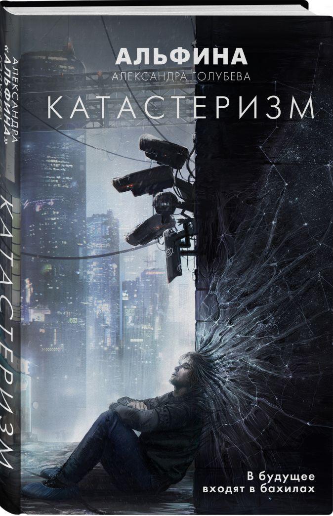 Александра «Альфина» Голубева - Катастеризм обложка книги