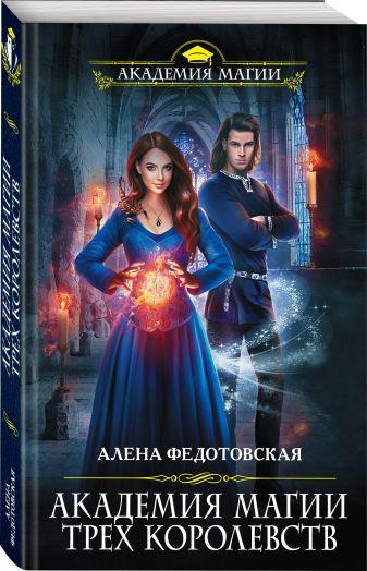 Алена Федотовская - Академия магии Трех Королевств обложка книги