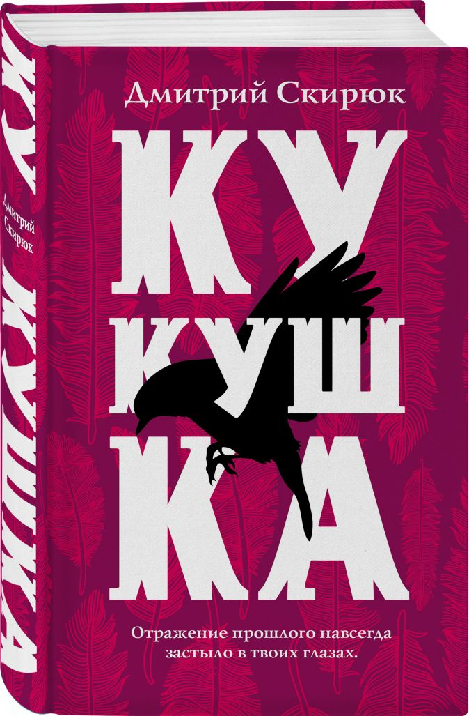 Дмитрий Скирюк - Кукушка обложка книги