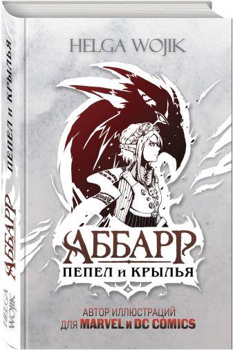 Helga Wojik - Аббарр. Пепел и крылья обложка книги