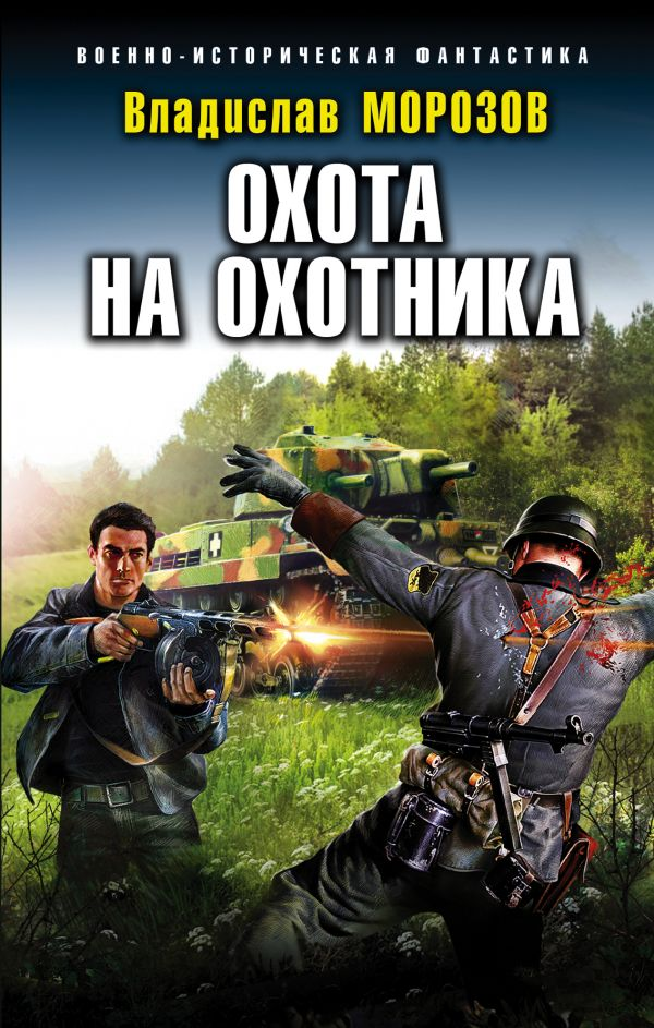 Морозов Владислав Юрьевич Охота на охотника