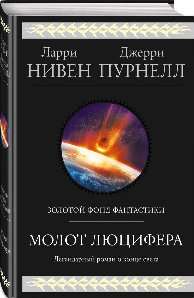 Ларри Нивен, Джерри Пурнелл - Молот Люцифера обложка книги