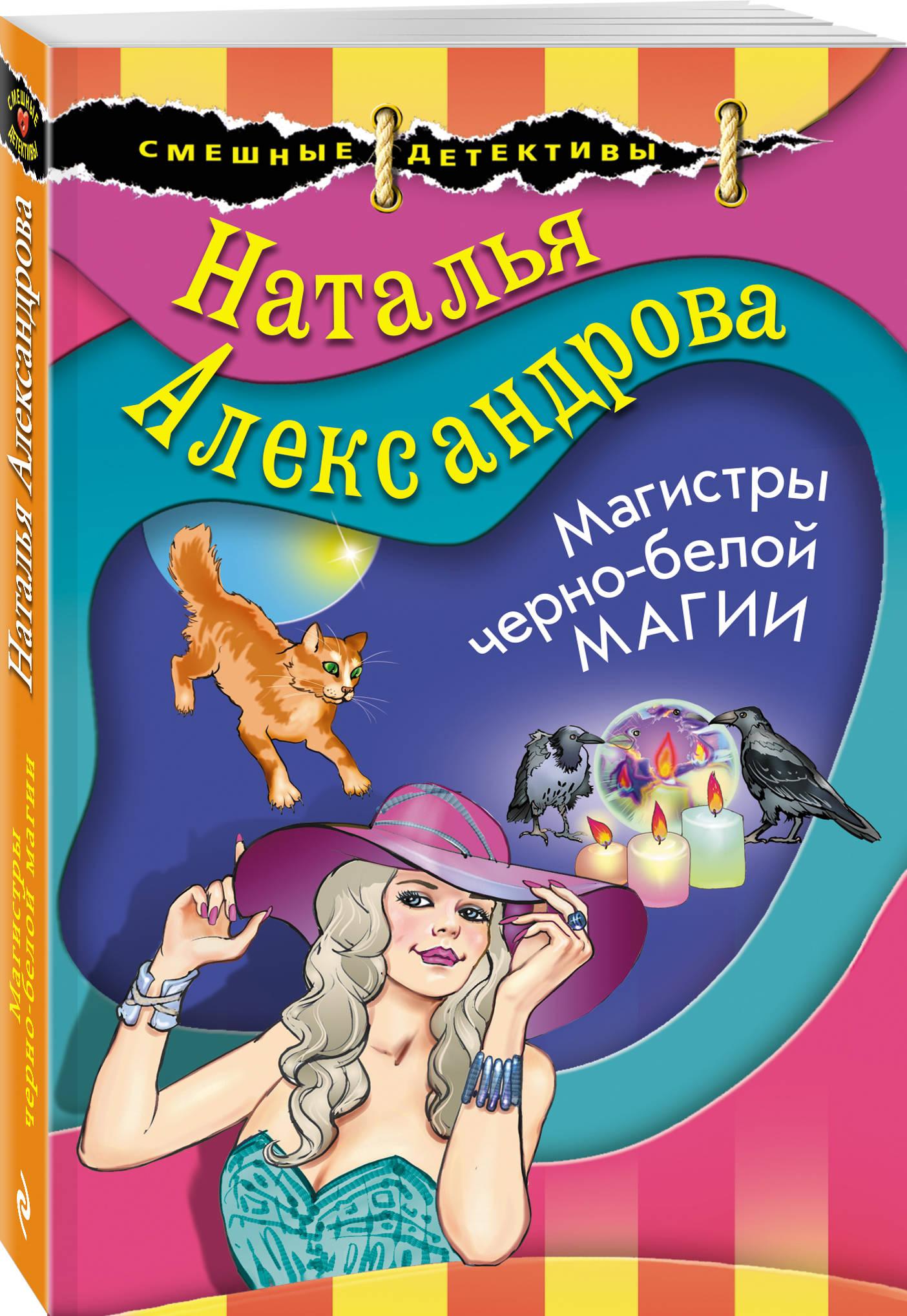 Фото - Наталья Александрова Магистры черно-белой магии наталья александрова убийство в спальном вагоне