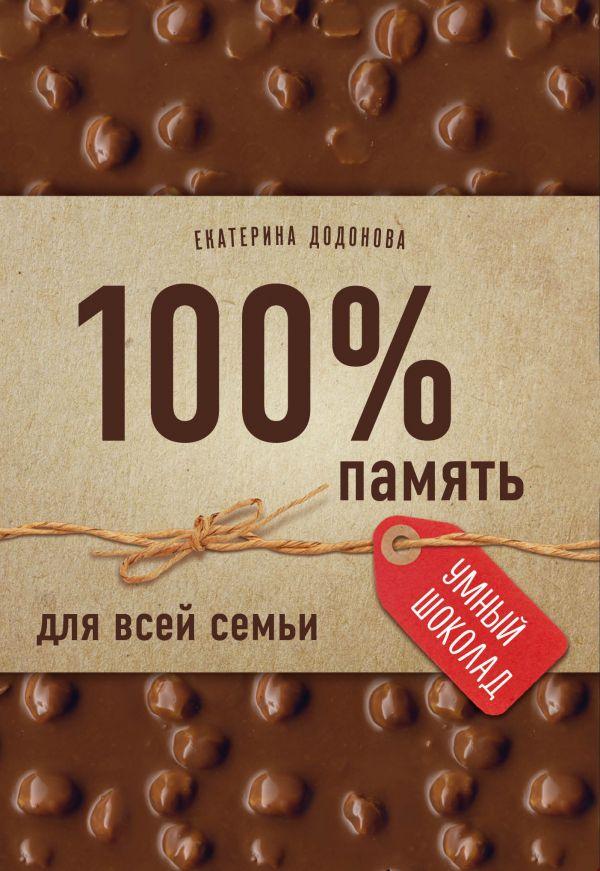 Додонова Е.С. 100% память для всей семьи (100% отличник, 100% память, 100% читаю легко)