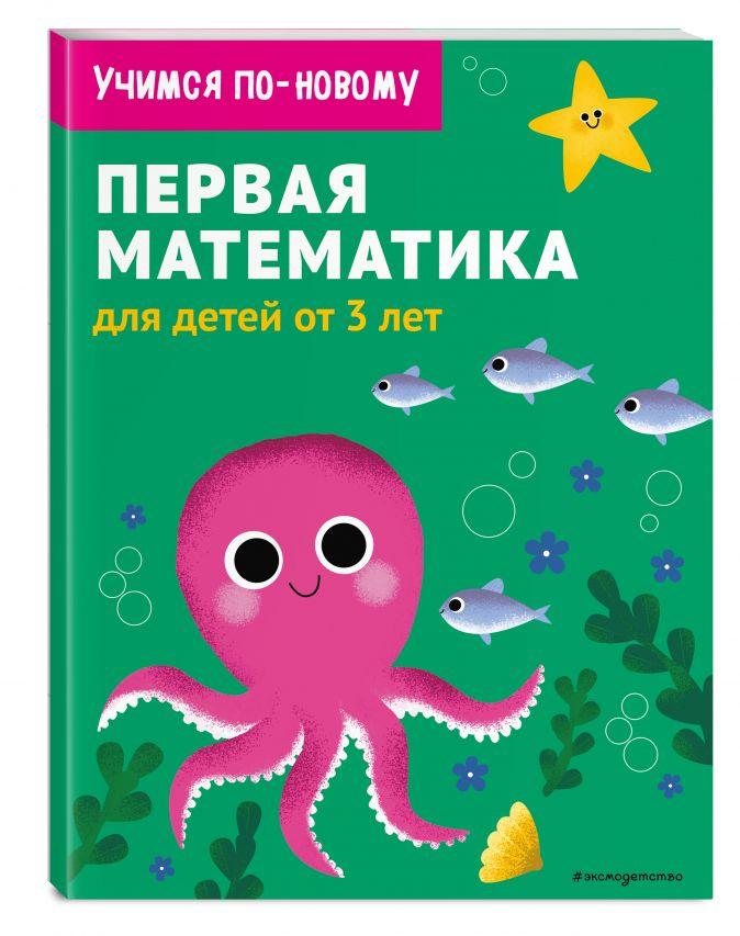 Первая математика: для детей от 3 лет