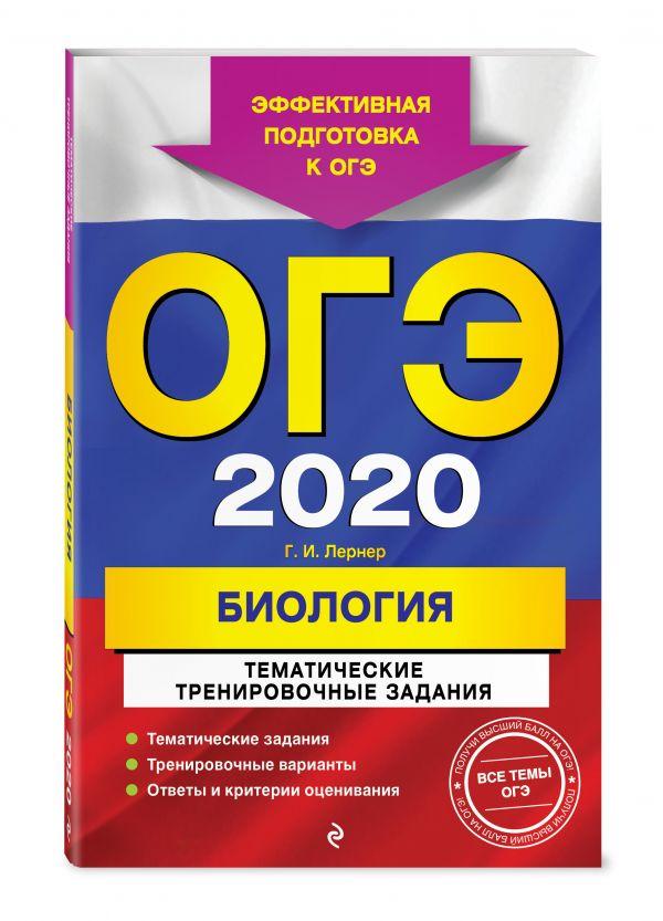 Лернер Георгий Исаакович ОГЭ-2020. Биология. Тематические тренировочные задания цена