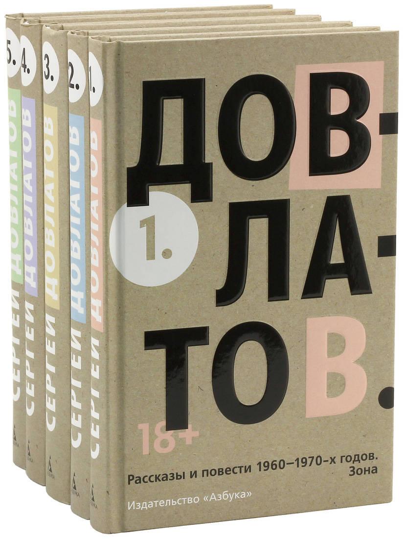 Довлатов С. Собрание сочинений в 5-ти томах