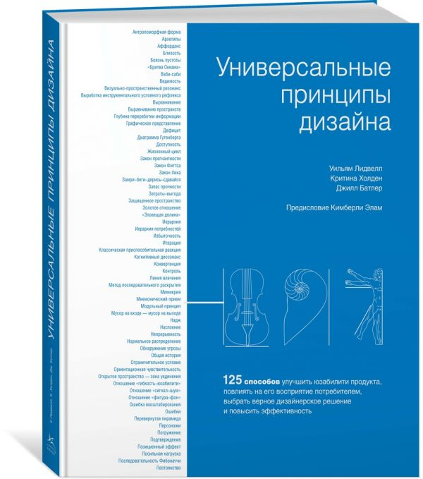 Универсальные принципы дизайна ( Лидвелл У., Холден К., Батлер Джилл  )