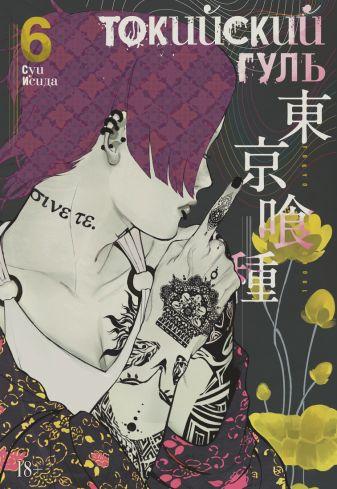 Исида С. - Токийский гуль. Книга 6 обложка книги