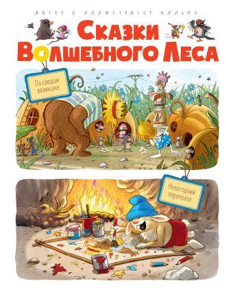 Валько - Сказки волшебного леса: По следам великана, Новогодний переполох обложка книги