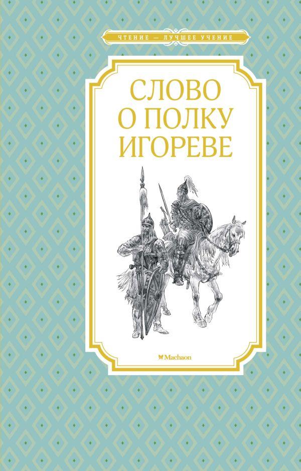 Без Автора Слово о полку Игореве