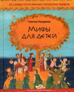 Мифы для детей: 20 самых популярных греческих мифов Касдепке Г.
