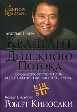 Квадрант денежного потока. 7-е изд Кийосаки Р.