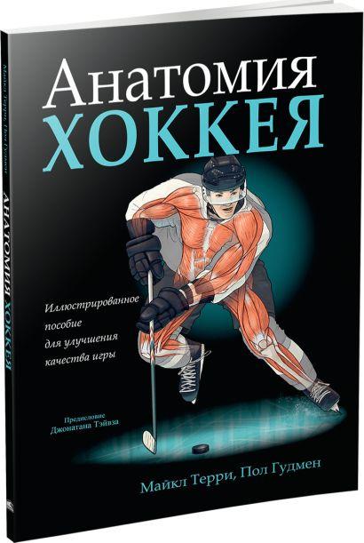 Анатомия хоккея - фото 1