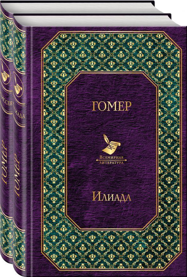 Илиада. Одиссея. Сказания о Троянской войне (комплект из 2 книг) фото