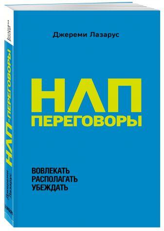 Джереми Лазарус - НЛП-переговоры. Вовлекать, располагать, убеждать обложка книги