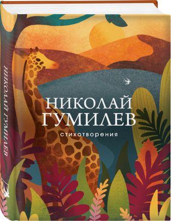 Николай Гумилев - Стихотворения обложка книги