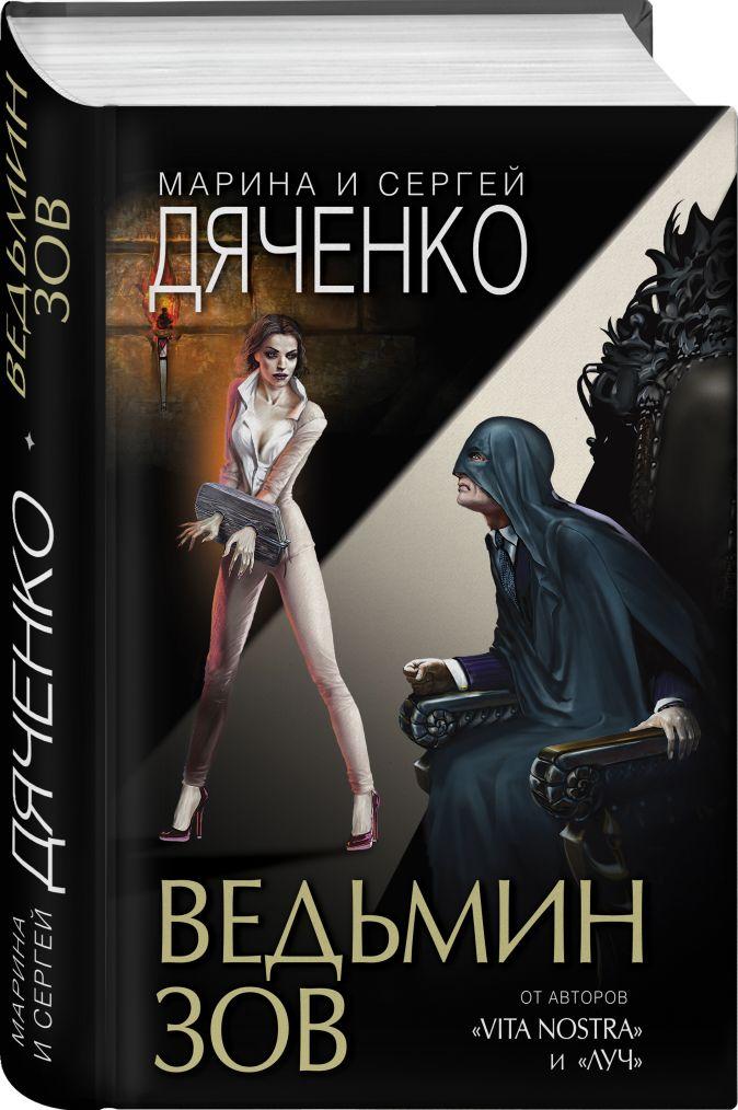 Марина и Сергей Дяченко - Ведьмин зов обложка книги