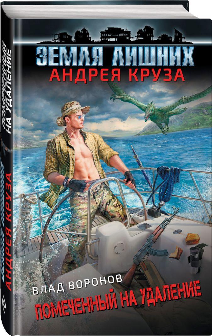 Влад Воронов - Земля лишних. Помеченный на удаление обложка книги