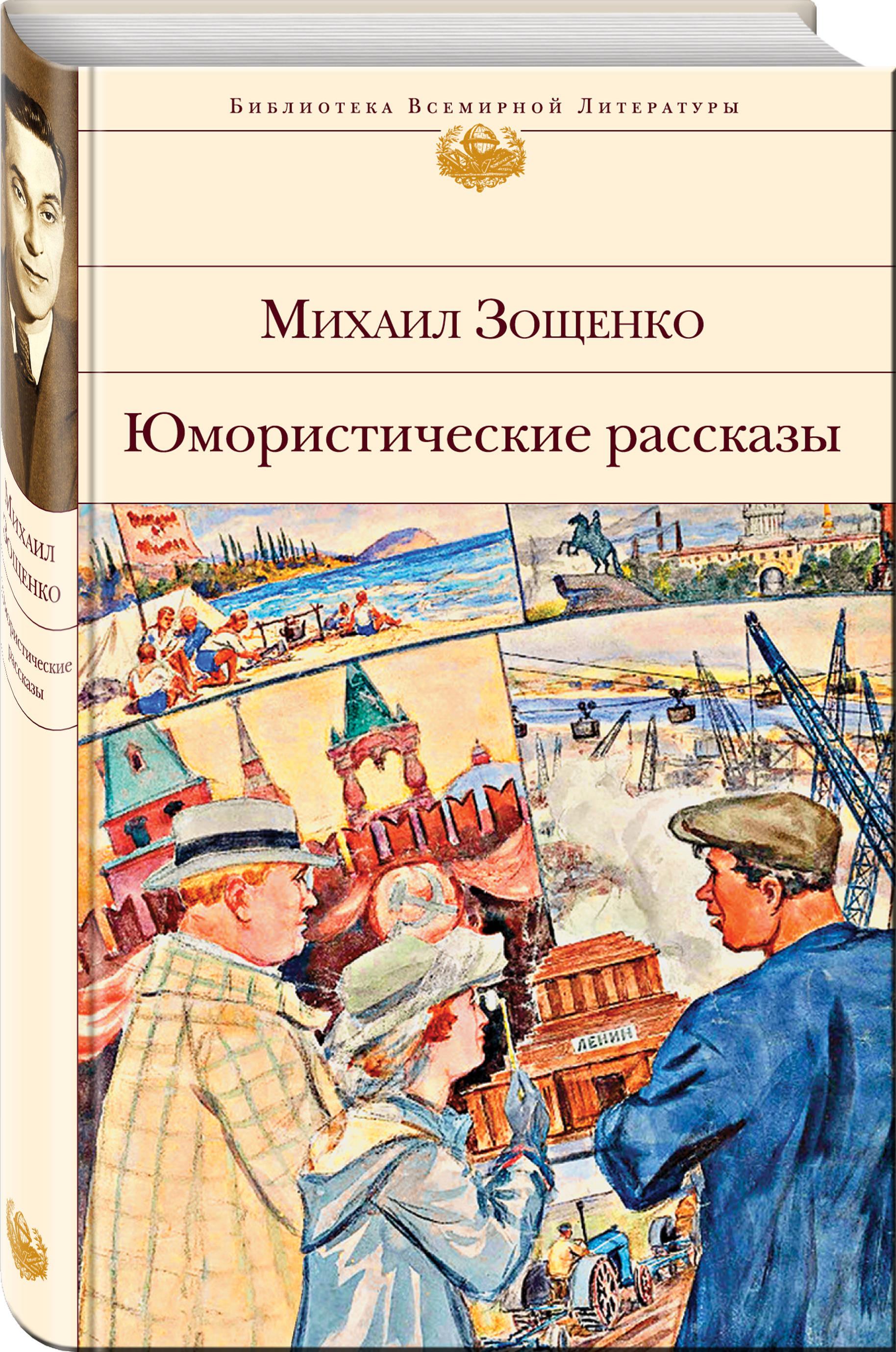 Юмористические рассказы ( Зощенко Михаил Михайлович  )