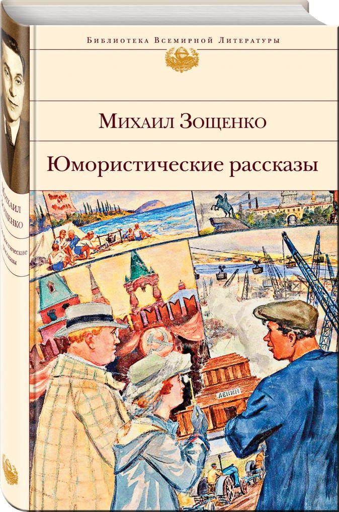 Юмористические рассказы Михаил Зощенко