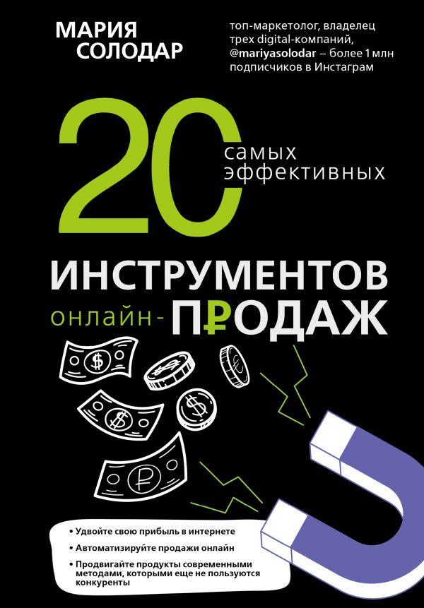 Солодар Мария Александровна 20 самых эффективных инструментов онлайн-продаж
