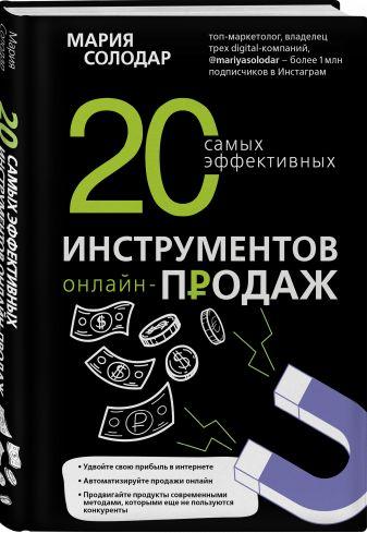 Мария Солодар - 20 самых эффективных инструментов онлайн-продаж обложка книги