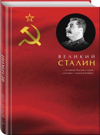 Сергей Кремлёв - Великий Сталин обложка книги