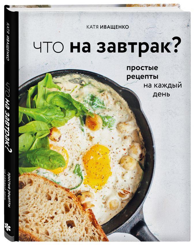 Что на завтрак? Катя Иващенко