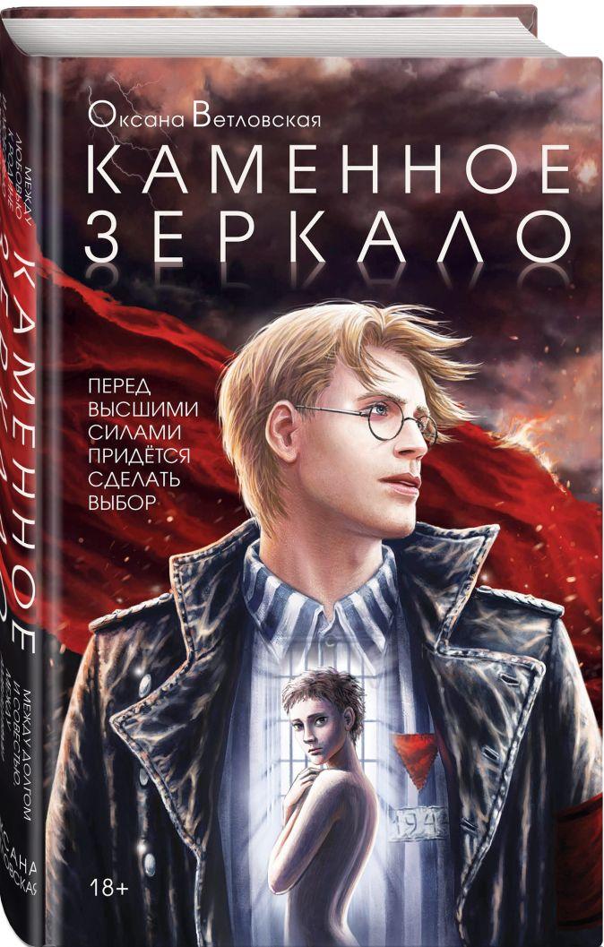 Оксана Ветловская - Каменное зеркало обложка книги