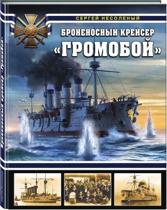 Сергей Несоленый - Броненосный крейсер «Громобой» обложка книги