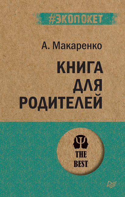 Книга для родителей - фото 1