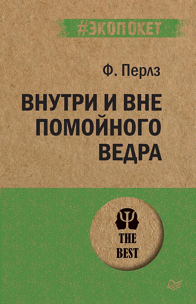 Перлз Ф - Внутри и вне помойного ведра обложка книги