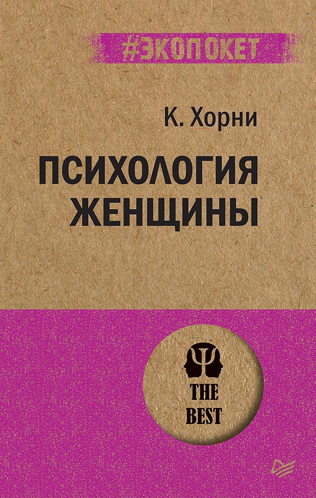 Хорни К - Психология женщины обложка книги